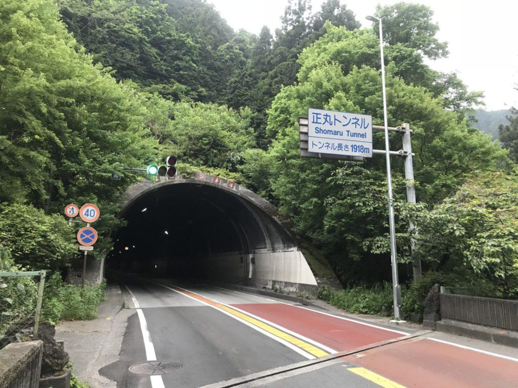 秩父へラン、正丸トンネル入り口へ