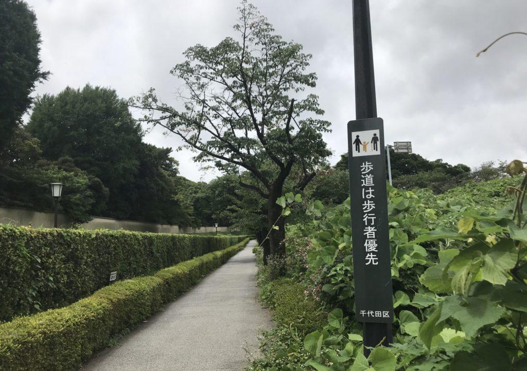 皇居ランは歩行者優先