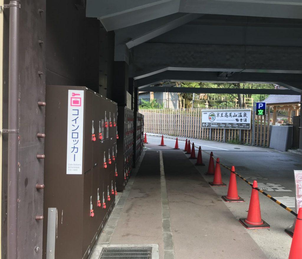 高尾山口駅のコインロッカー
