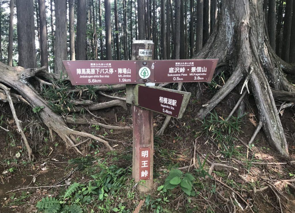 陣馬山へトレイルランコースはたくさんあり