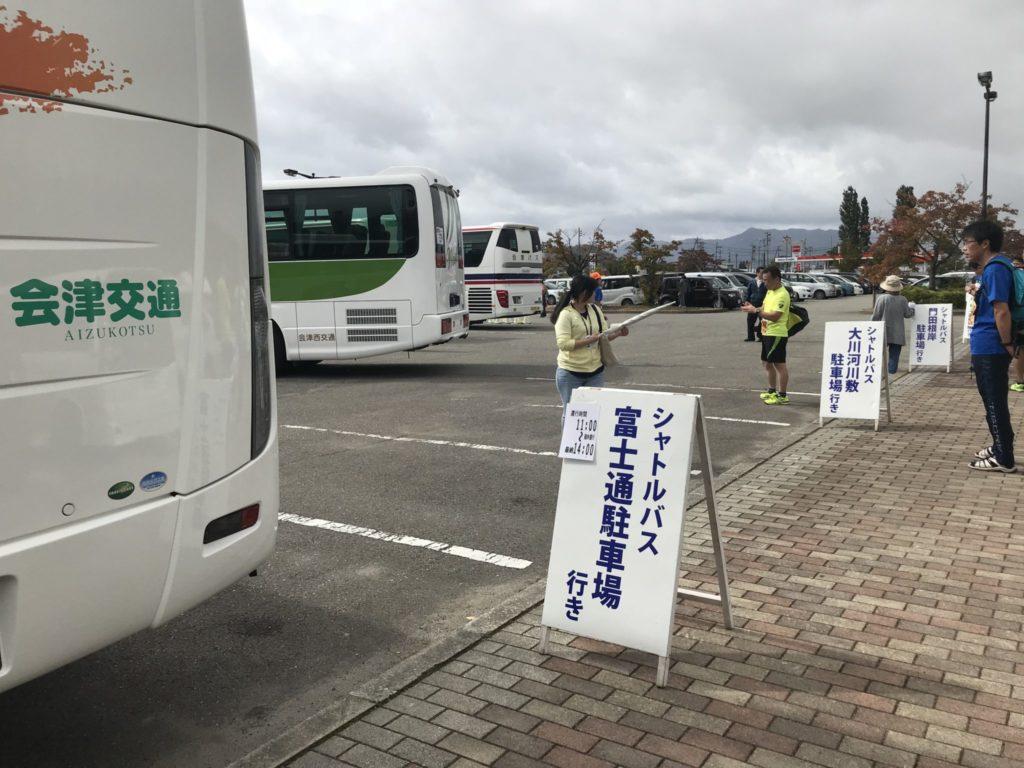 鶴ケ城ハーフマラソンシャトルバス乗り場