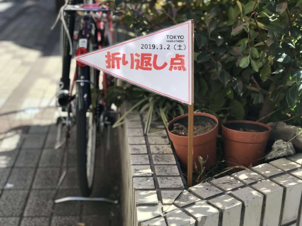 東京マラソンコース、門前仲町折り返し地点