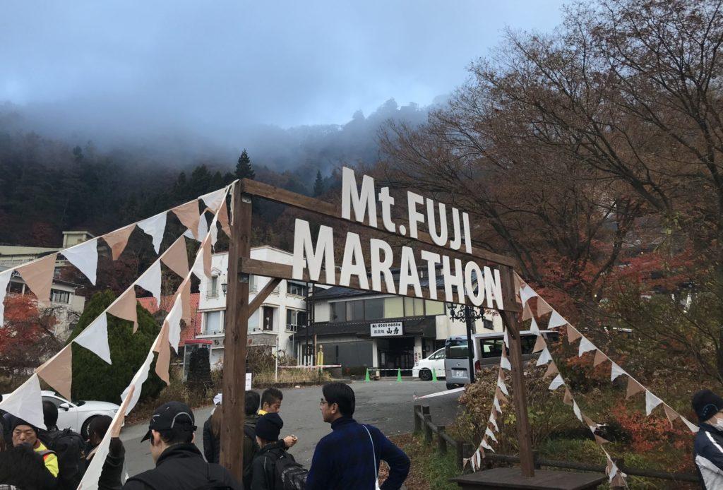 富士山マラソンのスタート会場