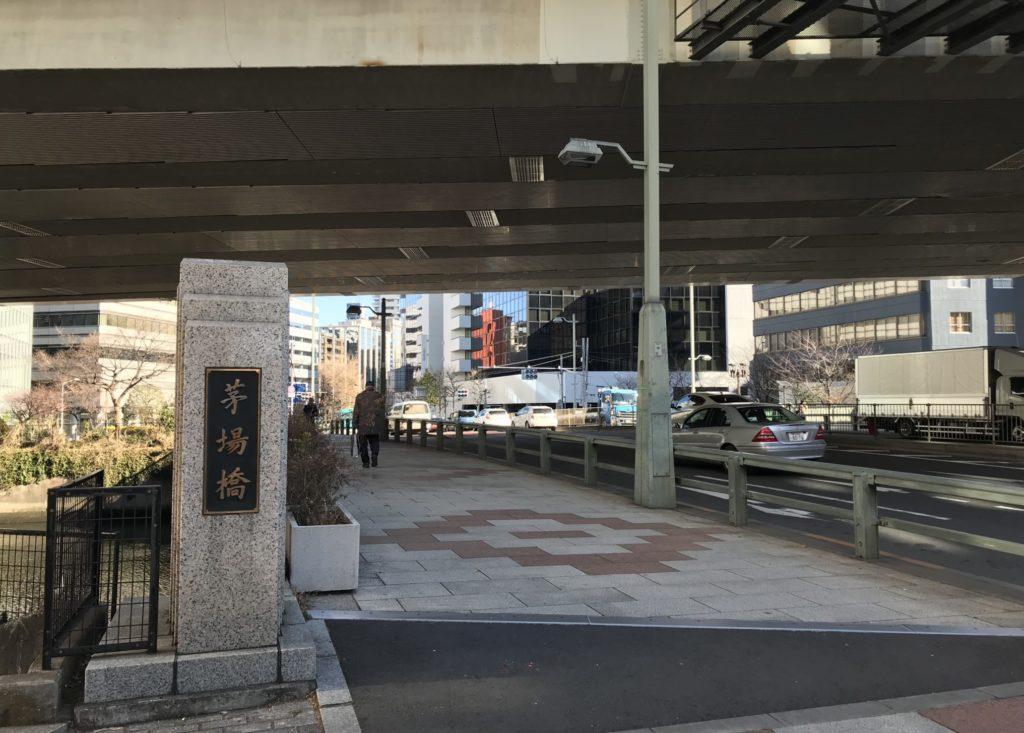 東京マラソン、茅場椅もアップダウン