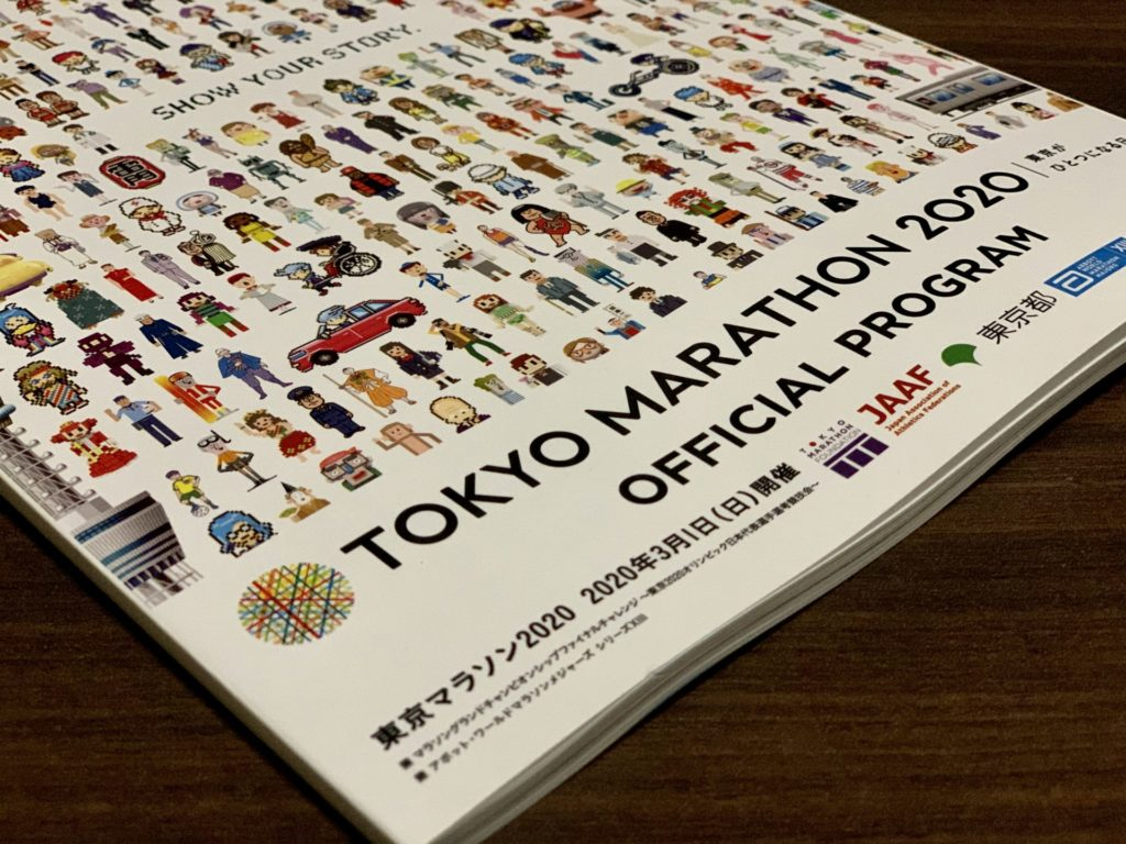 東京マラソン2020公式プログラム(パンフ)