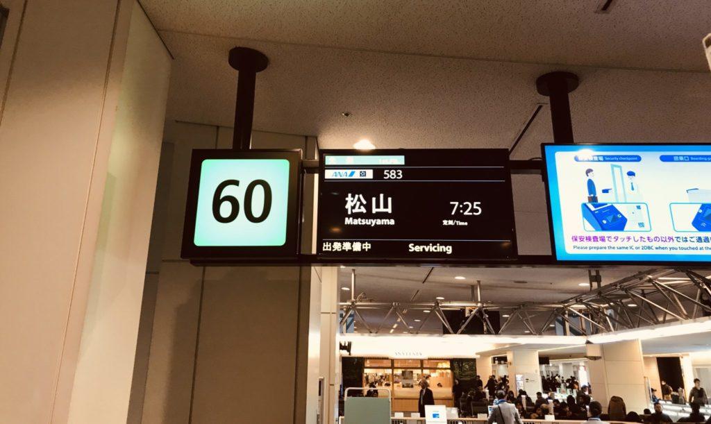 羽田発松山行き