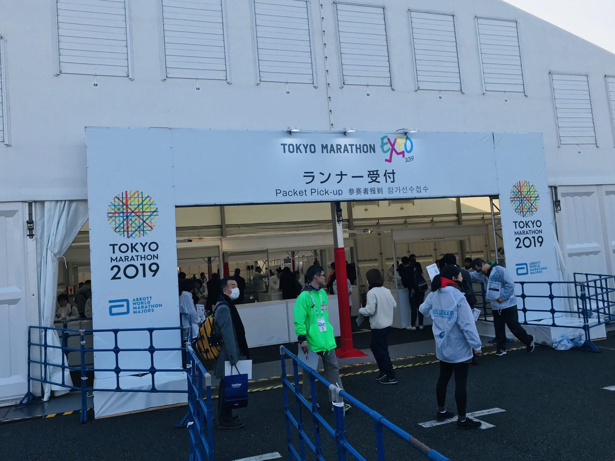東京マラソンEXPOランナー受付