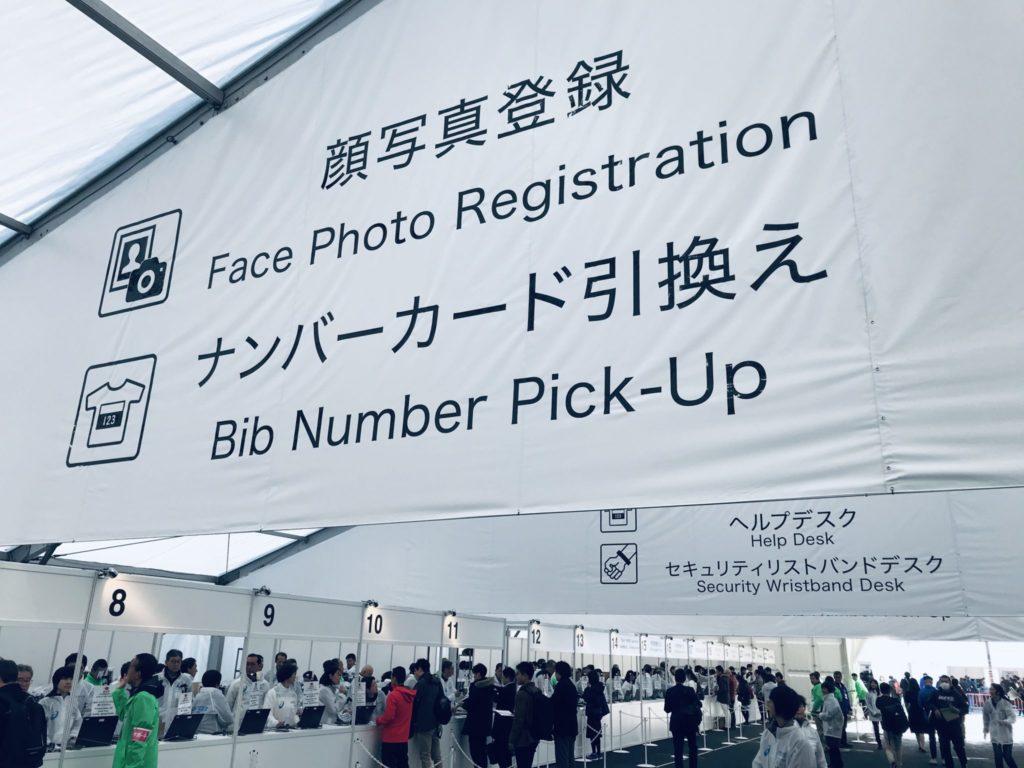 東京マラソン受付会場