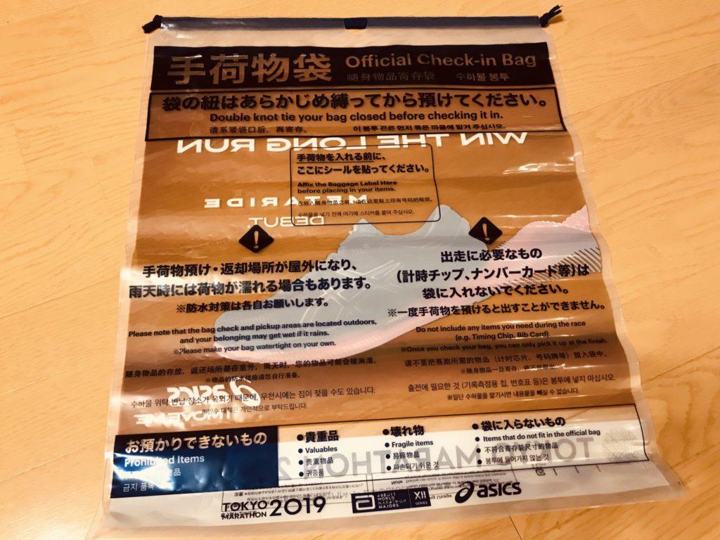 東京マラソン2019の手荷物預け袋