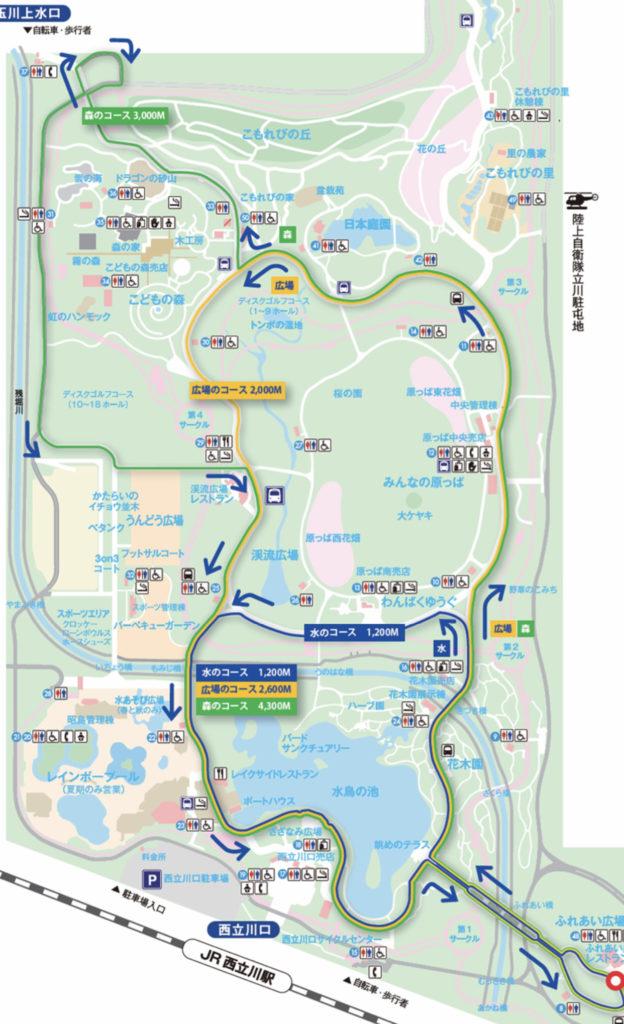 昭和記念公園ランニング3コース