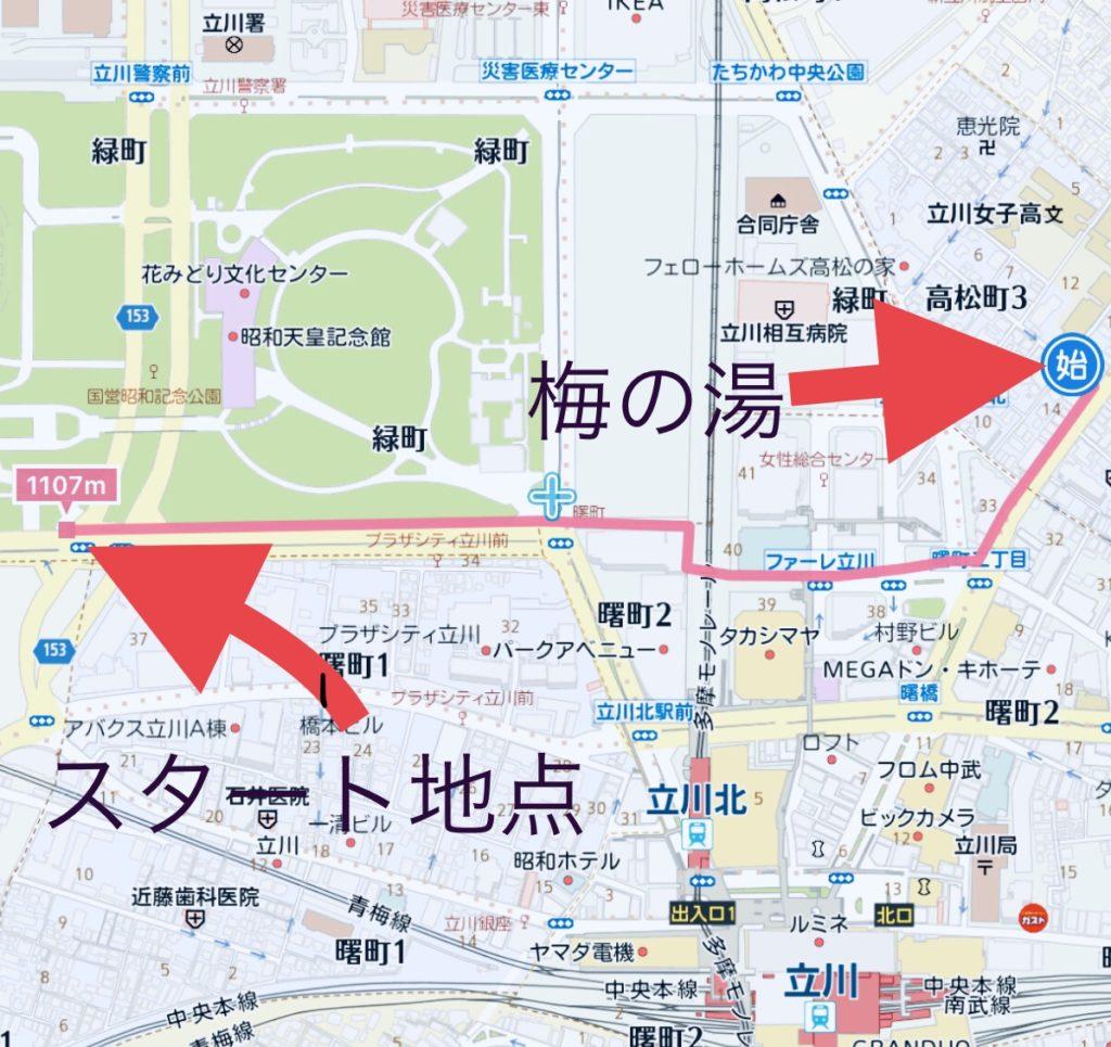 昭和記念公園外周コースで利用するランステ梅の湯