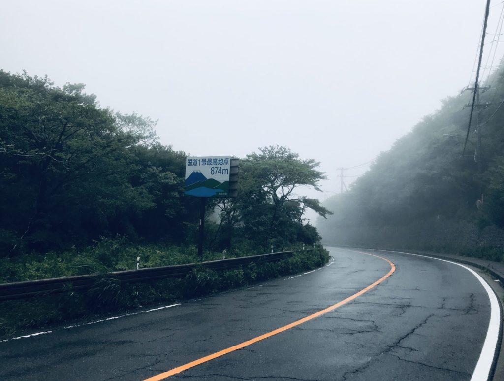 雨のロングラン、国道1号線最高標高へ