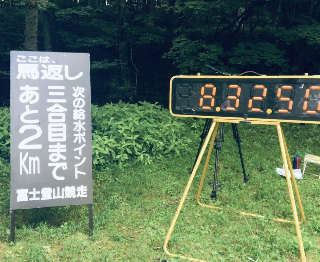 富士登山競走の馬返し