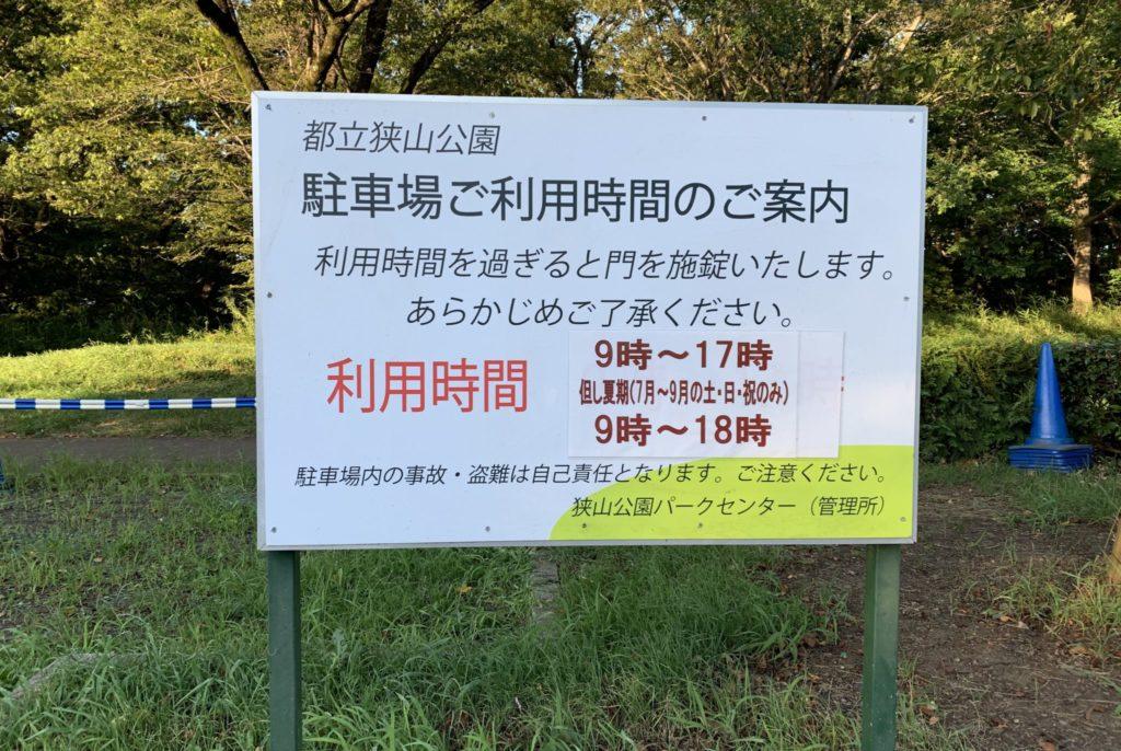 狭山公園駐車場の利用時間