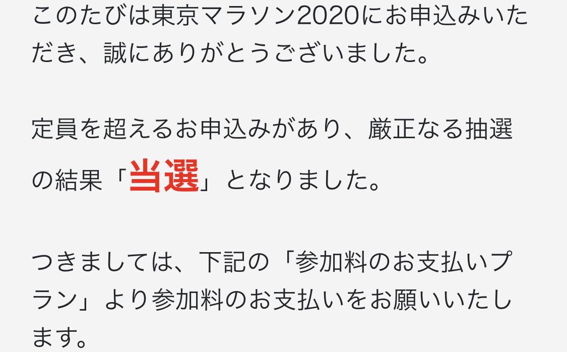 東京マラソン2020当選通知