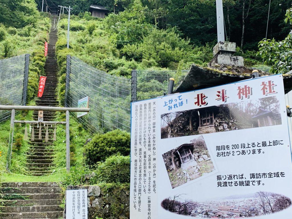 諏訪大社4社参りランニングの途中で北斗神社へ寄り道