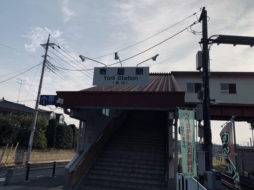 トレニックワールド会場の最寄りは寄居駅