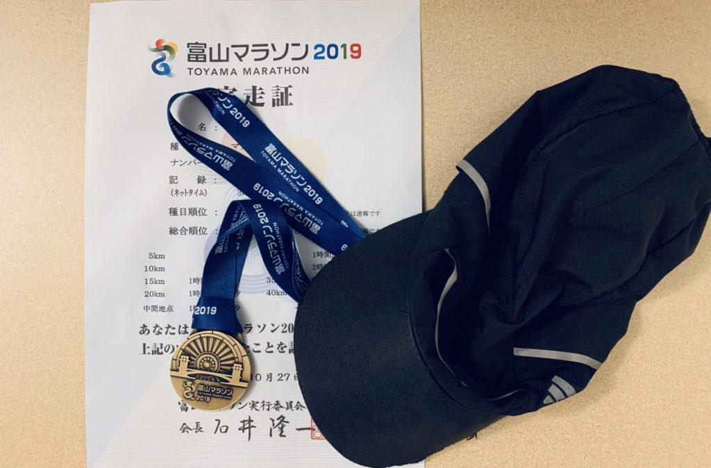 富山マラソン完走証