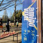 西東京30Kでのアミノバイタルのサポート体制