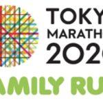 東京マラソンファミリーランの抽選