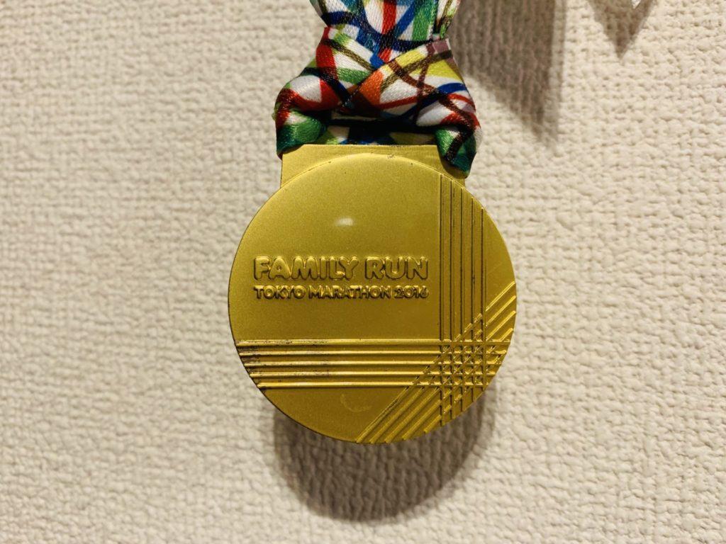 東京マラソンファミリーラン参加賞