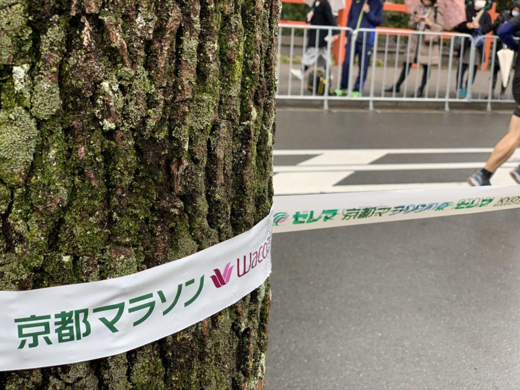 京都マラソンの沿道