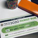 東京マラソンファミリーラン2020の参加案内が届いた