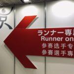 京都マラソンEXPO