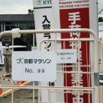 京都マラソン2020前日