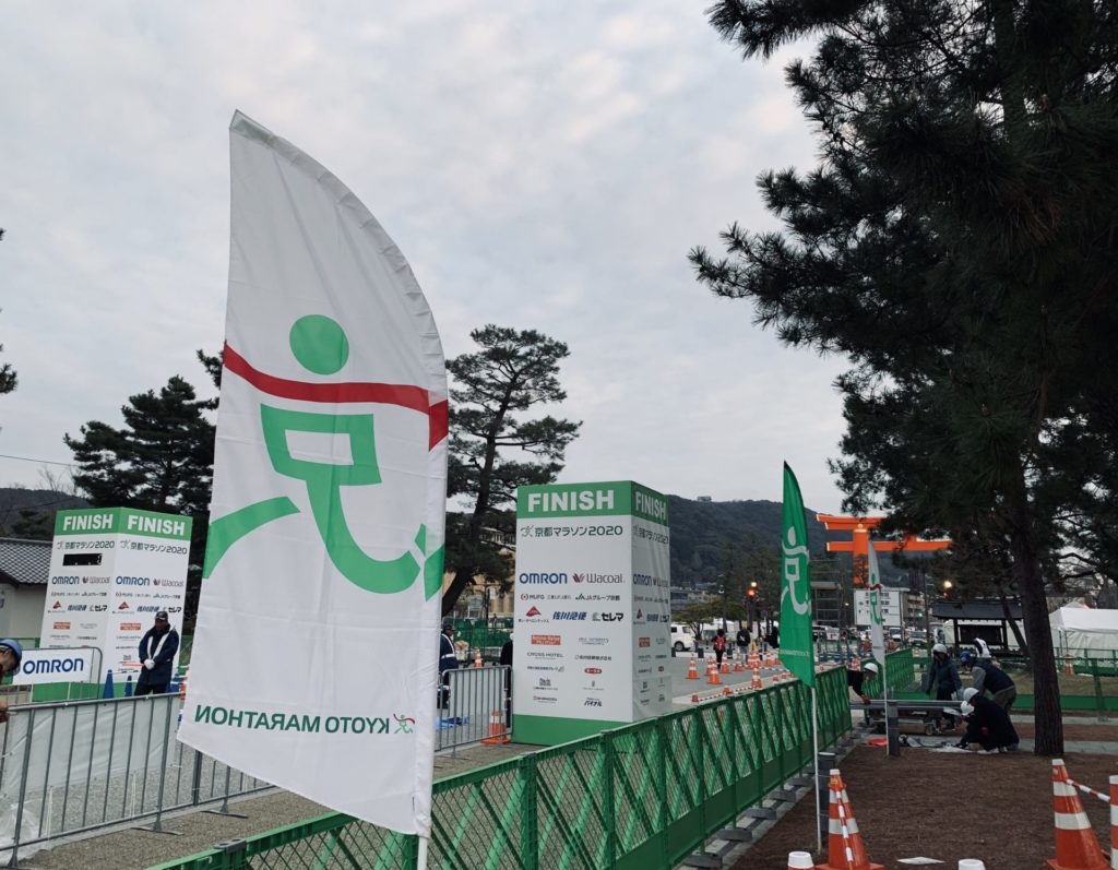 京都マラソンゴール地点