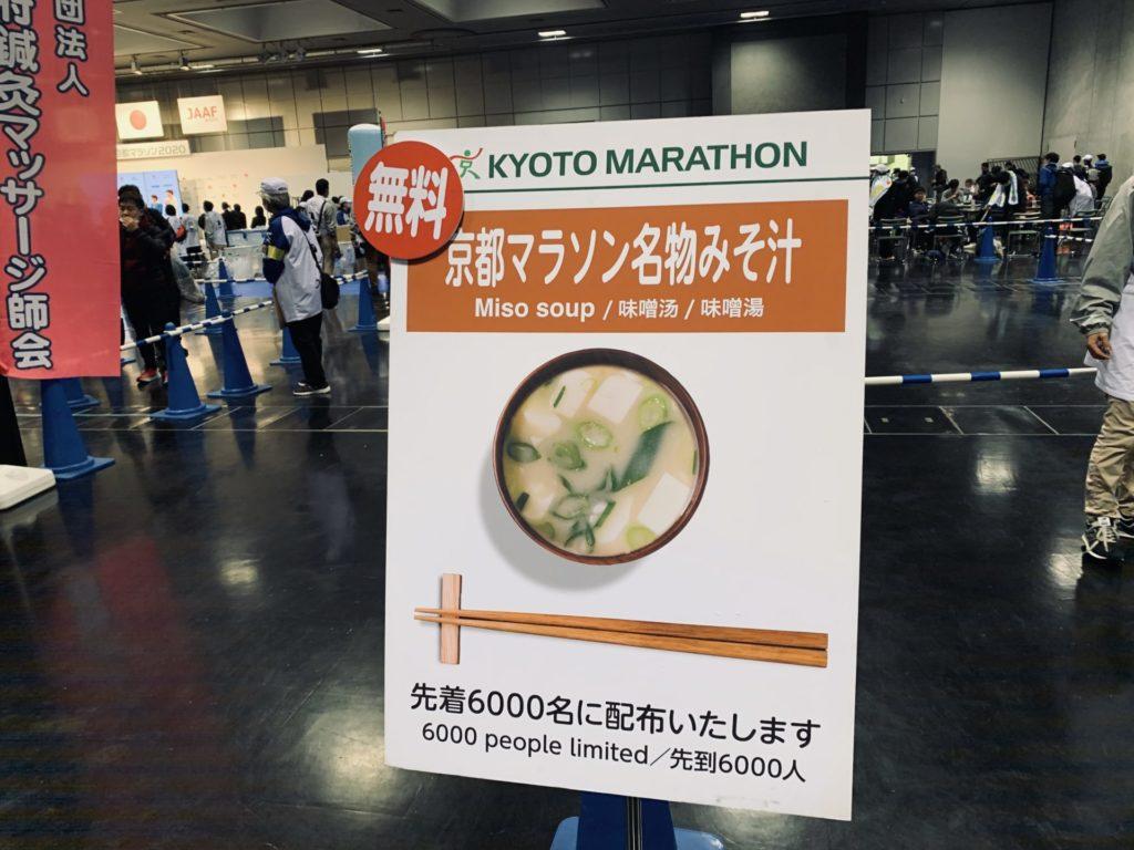 京都マラソンゴール後に九条ネギの味噌汁