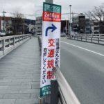 京都マラソンの交通規制
