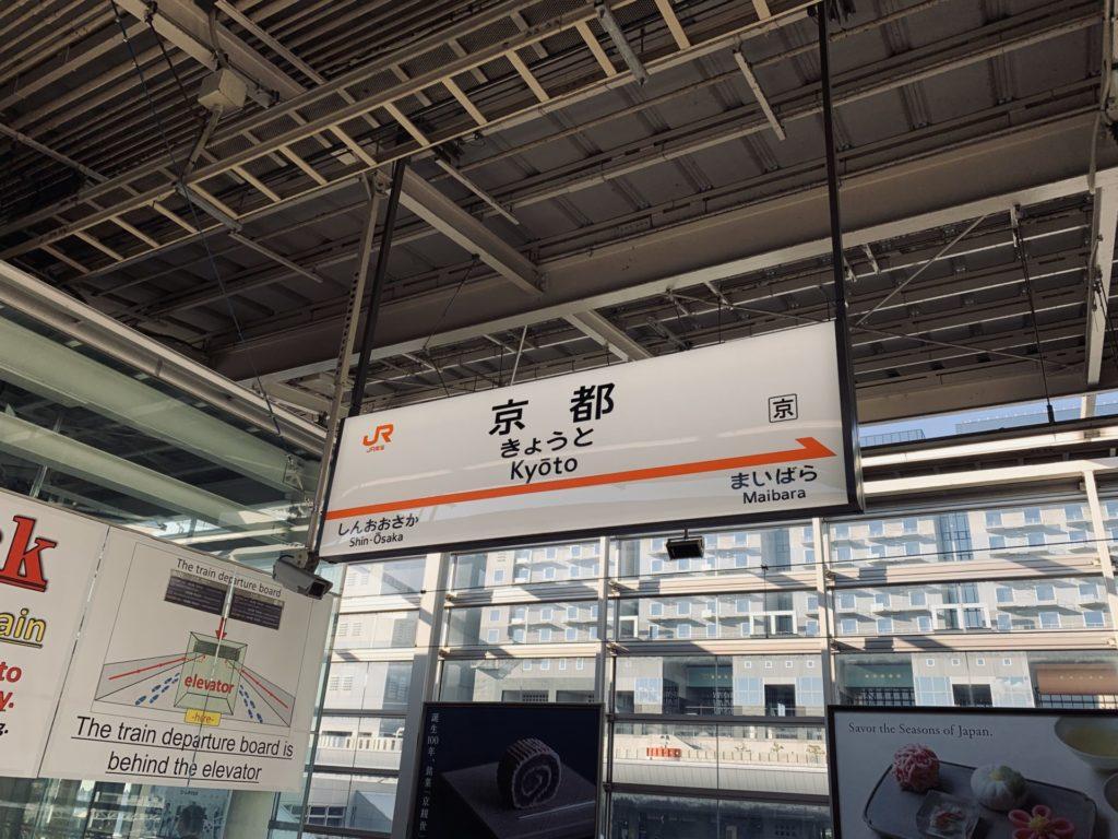京都マラソンへ新幹線遠征