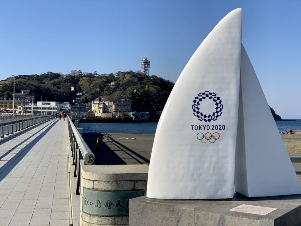 江ノ島の入り口にオリンピックのモニュメント
