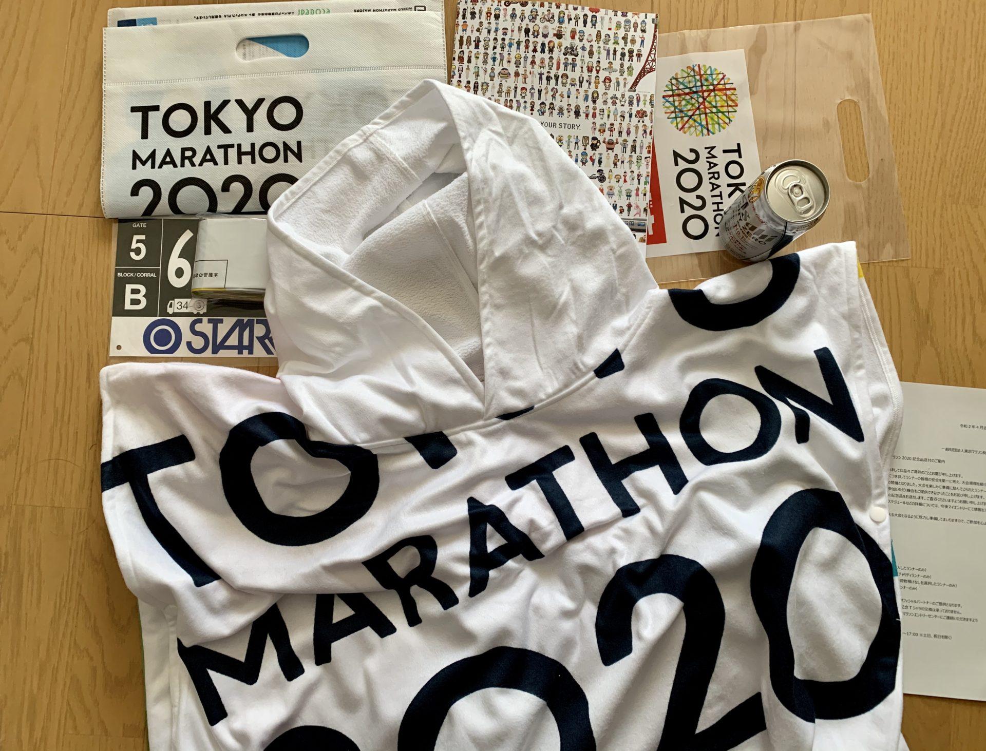 東京マラソン2020参加記念品(参加賞)