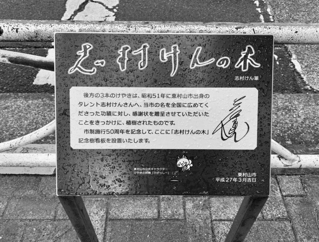 東村山駅東口の志村けんの木