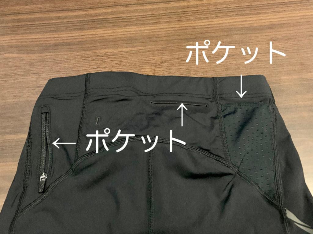 2XU腰のポケット数