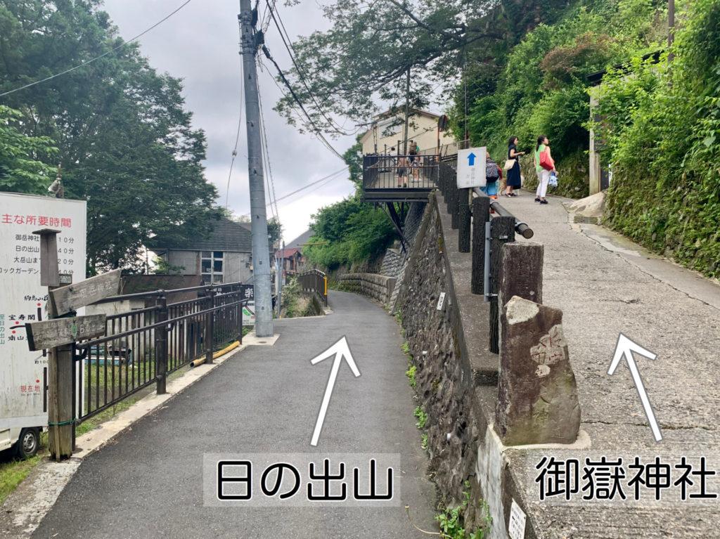 御嶽神社から日の出山への分岐