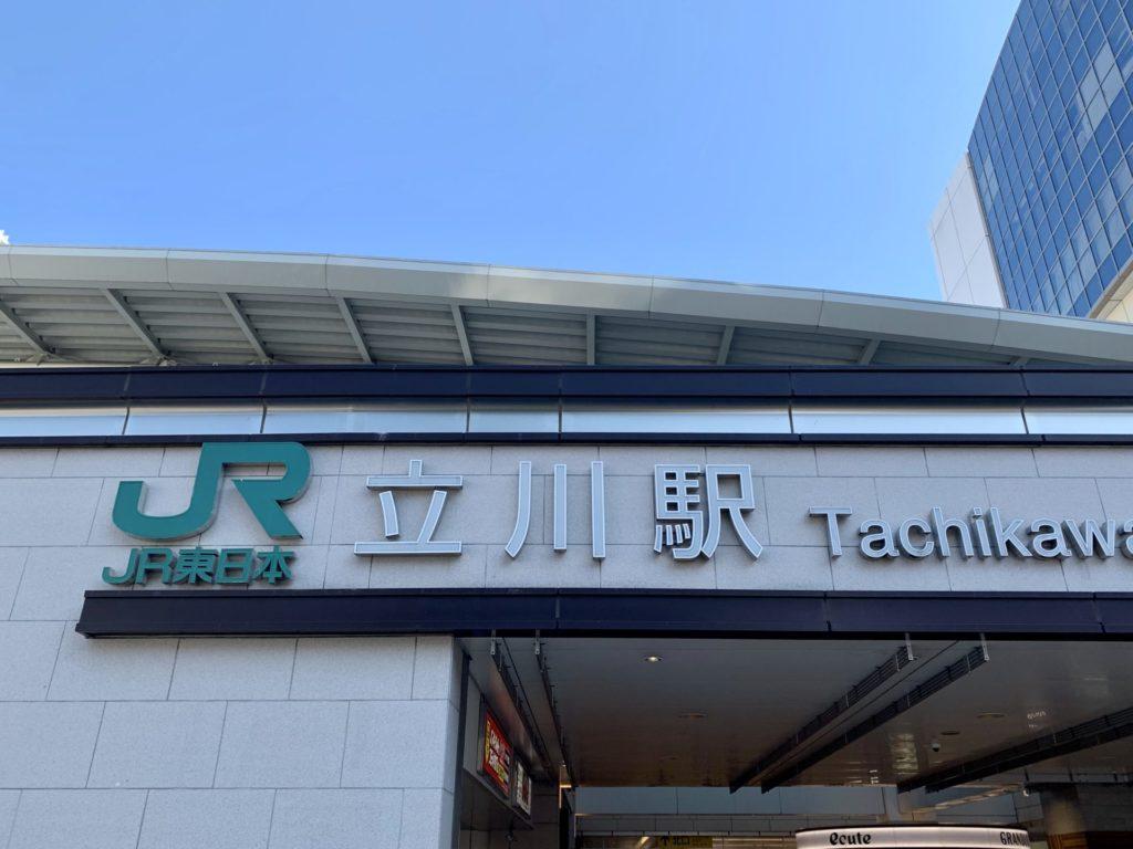 立川駅南口からランニングスタート