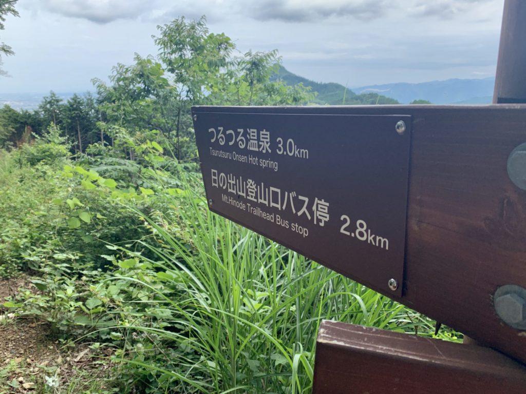つるつる温泉への看板