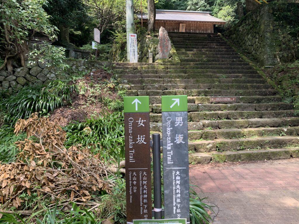 大山トレイル、男坂、女坂さぁどっち?