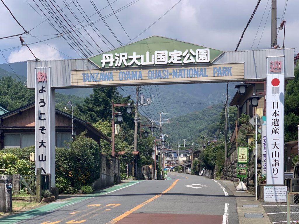 丹沢への入り口