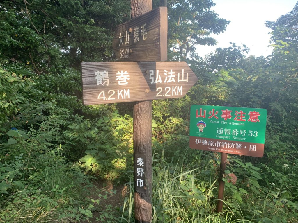 大山から鶴巻温泉へトレラン、看板に頼る