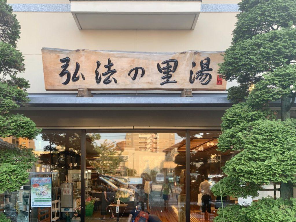 大山〜鶴巻温泉トレランの締めは銭湯「弘法の里湯」