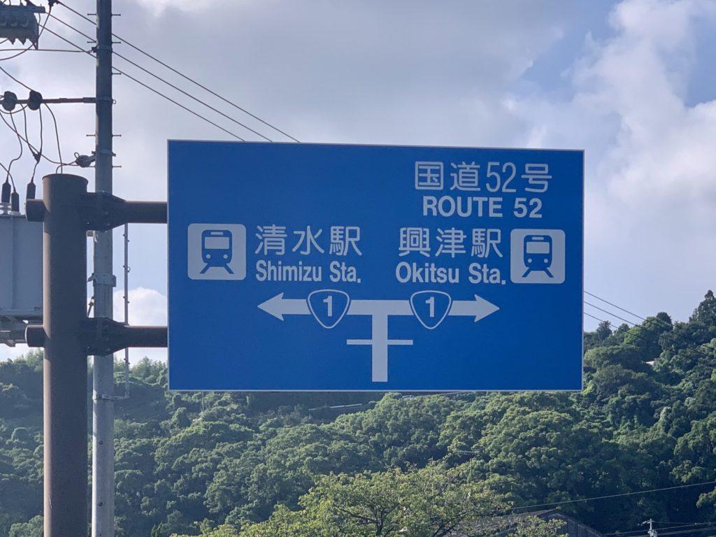 興津〜清水港往復ラン