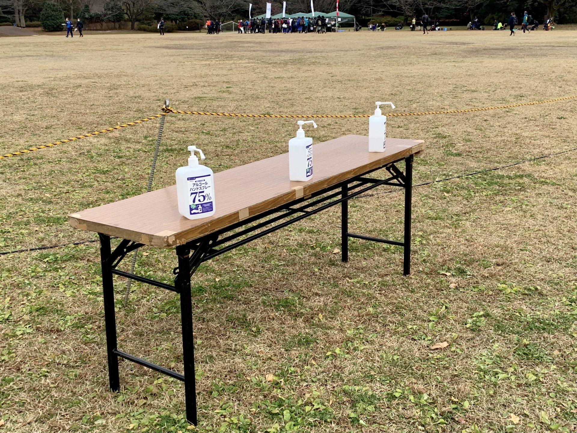 マラソンフェスティバルin昭和記念公園 消毒液がある