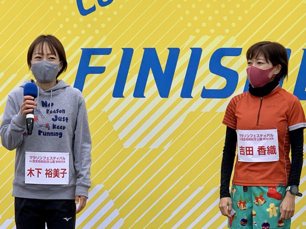 マラソンフェスティバルのゲスト、吉田香織と木下裕美子