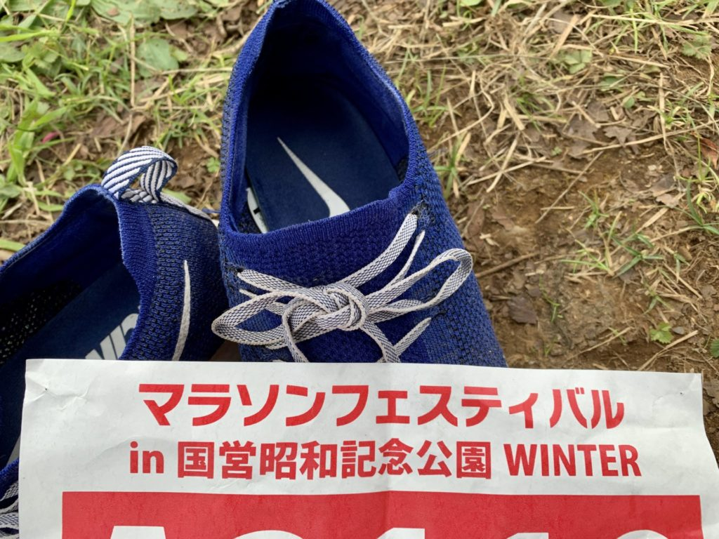 マラソンフェスティバルin昭和記念公園へ参加した