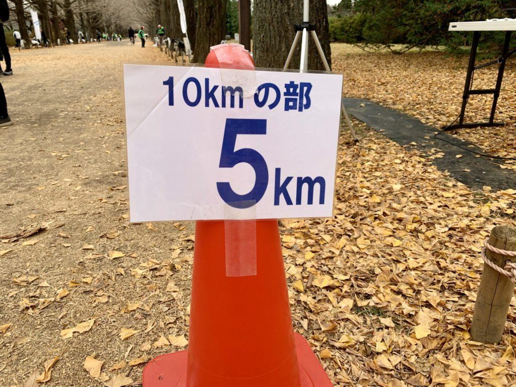 マラソンフェスティバルin昭和記念公園