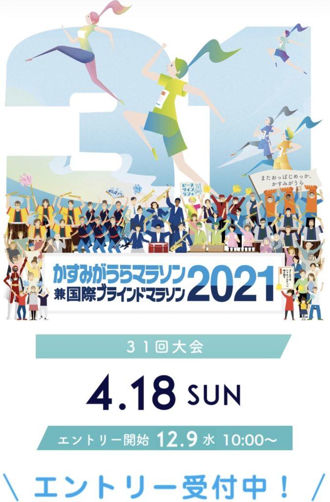 かすみがうらマラソン2021